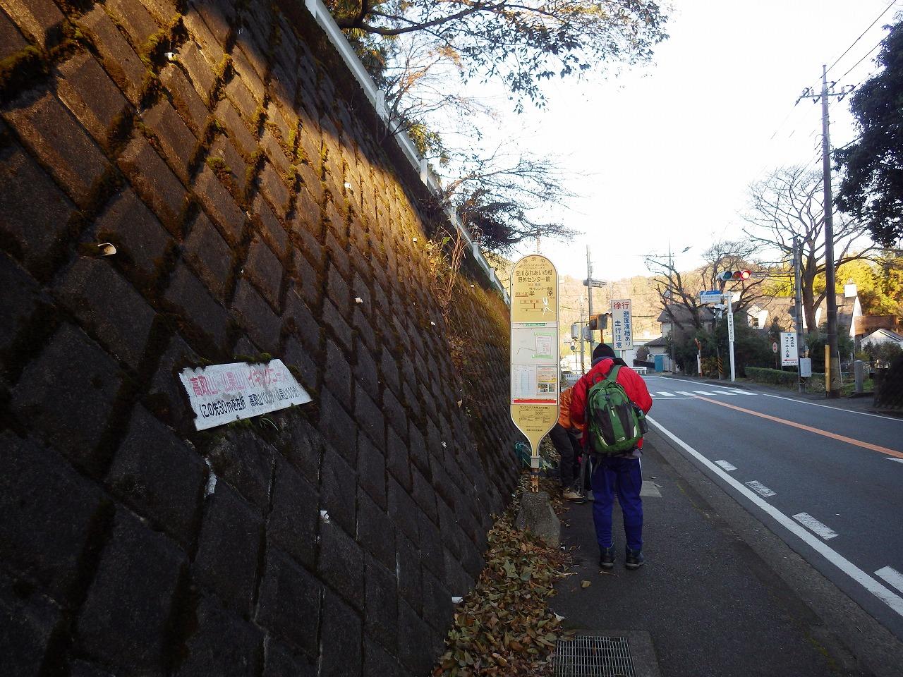 2019年12月29日 仏果山② 愛川ふれあいの村・野外センター~高取山